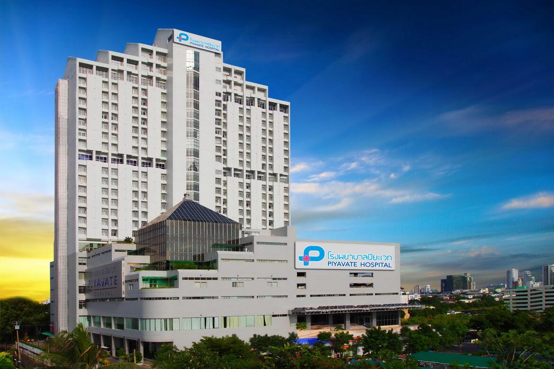 العلاج في مستشفى بياويت ، بانكوك - تايلاند